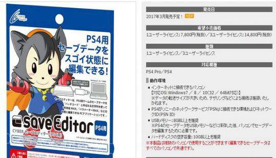 ini-dia-rupa-gameshark-segera-dirilis-untuk-ps4