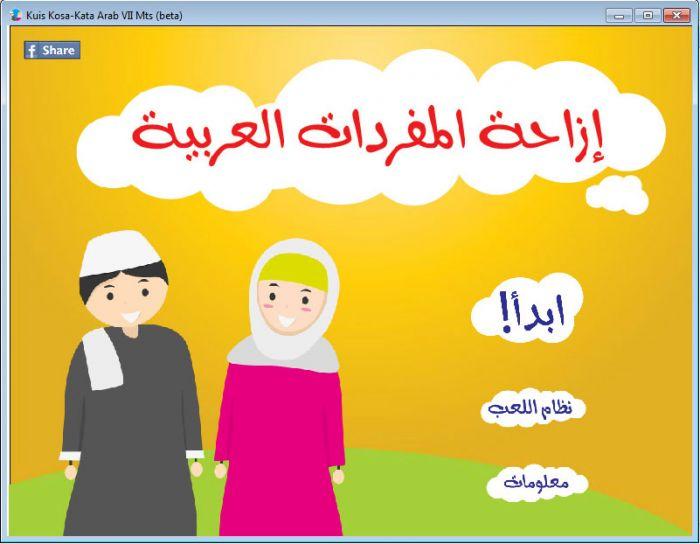 Kuis Interaktif Kosa Kata Bahasa Arab Untuk Kelas Vii Mts Tutorial Komputer Kesekolah Com