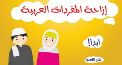 Kuis Interaktif Kosa Kata Bahasa Arab untuk Kelas VII MTs