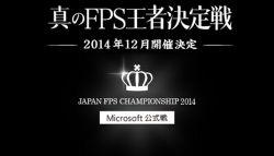 Microsoft Umumkan Turnamen Game FPS di Jepang