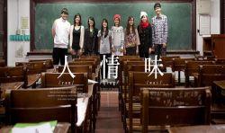 Beasiswa Belajar Bahasa Mandarin Gratis dari Kementrian Pendidikan Taiwan