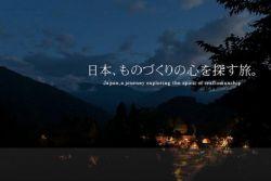 Monozukuri, Kunci Sukses Industri Negeri Sakura