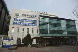 Ingin Beasiswa ke Korea? Yuk Daftar Beasiswa KGSP 2016