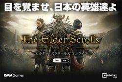 DMM Games Pastikan The Elder Scrolls Online Buka Server di Jepang Tahun Depan!
