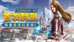 Game Mmorpg Baru Berjudul Evofuture (CN) Umumkan Jadwal Tes Close Beta Pertamanya