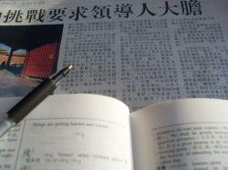 Ingin Jago Bahasa Mandarin? Yuk Ikuti Beasiswa Bahasa Mandarin 2016!