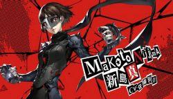 Keren! Seperti Inilah Aksi Karakter Makoto dalam Persona 5!